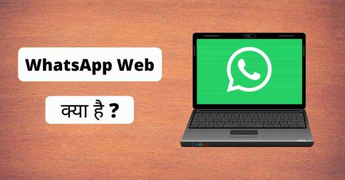WhatsApp Web Kya Hai In Hindi