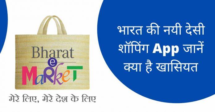 Bharat E-Market क्या है