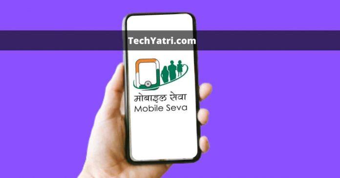 Mobile Seva AppStore In Hindi