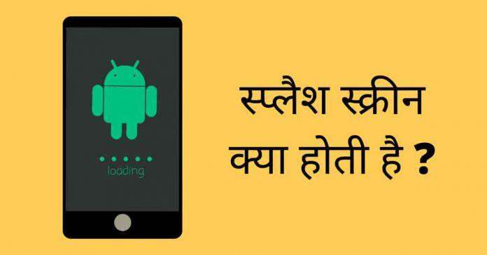 Splash Screen In Hindi