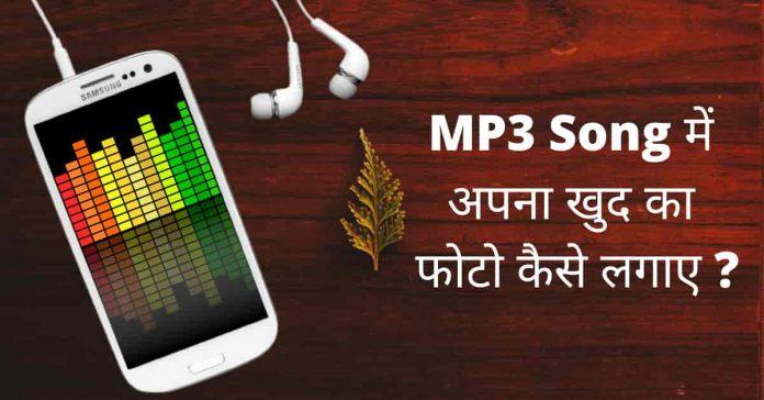 Mp3 Song में अपना फोटो कैसे लगाये