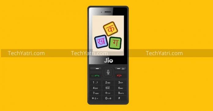 Jio Phone Mein Hindi/marathi Typing Kaise Kare