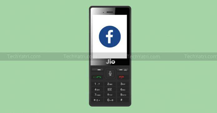 जिओ फ़ोन में Facebook अकाउंट डिलीट कैसे करे
