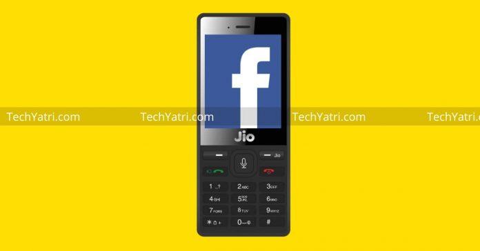 Jio फोन में फेसबुक ID कैसे बनाये
