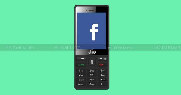 जिओ फ़ोन में Facebook कैसे चलाये