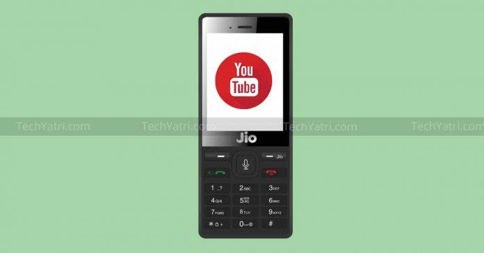 जिओ फ़ोन में YouTube विडिओ कैसे डाउनलोड करे