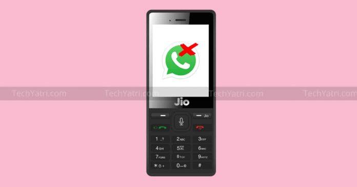 Jio Phone से WhatsApp डिलीट कैसे किया जाता है