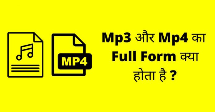 mp3 and mp4 full form in hindi