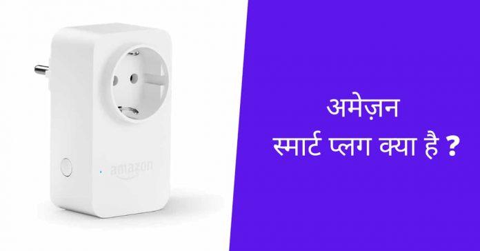 What Is Amazon Smart Plug In Hindi