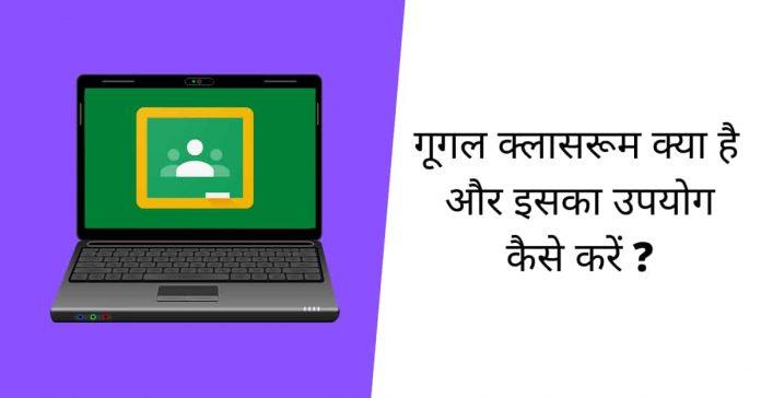google classroom in hindi