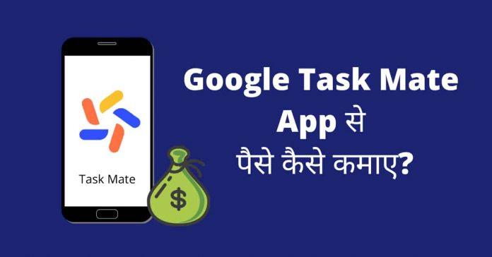 Google Task Mate App Se Paise Kaise Kamaye