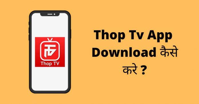 thop tv app download kaise kare