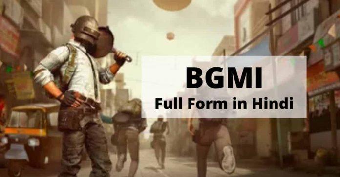 BGMI Full Form in Hindi