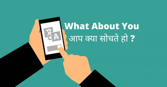 What About You Meaning In Hindi